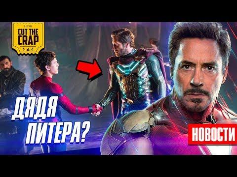 Будущее Мстителей, Мистерио и Паук, Сюжет Бонда 25 и другие НОВОСТИ КИНО (Апрель_4)