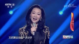 《天天把歌唱》 20200506| CCTV综艺