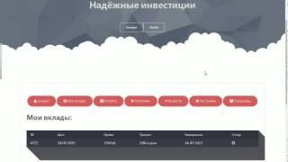 ИНВЕСТИРОВАНИЕ. Бонус за регистрацию 150 рублей новый проект