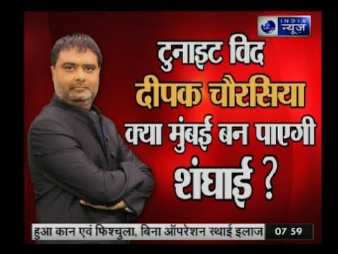 Tonight with Deepak Chaurasia: Will Mumbai be the next Shanghai?