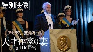映画『天才作家の妻-40年目の真実-』ノーベル賞受賞シーン(特別映像)
