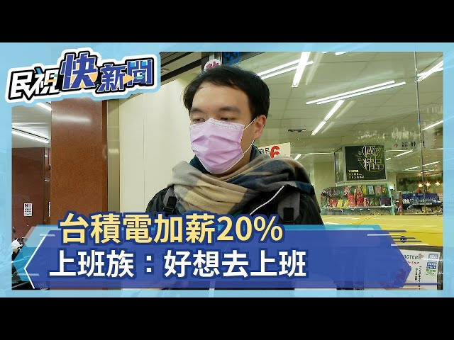 不畏疫情!台積電獲利大增五成  內部公告加薪20%  上班族:好想去上班-民視新聞