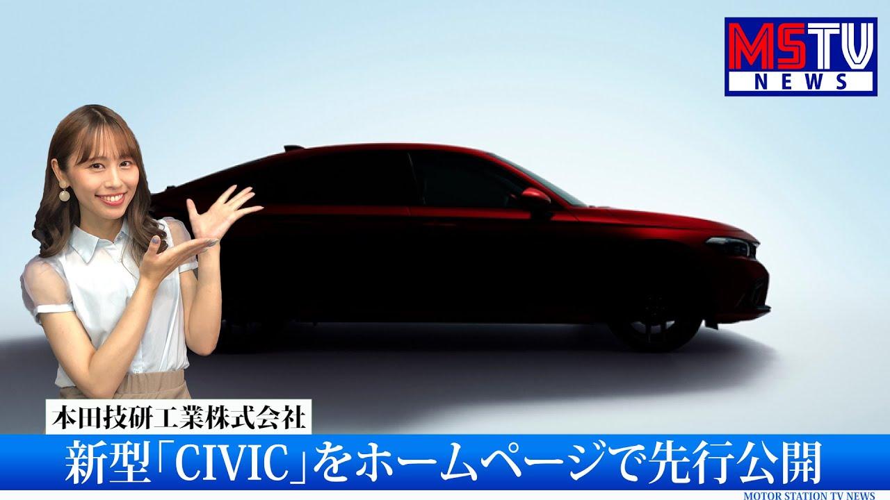 ホンダが新型「CIVIC」をホームページで先行公開|MSTVニュース
