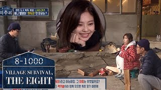 Jennie's Nickname is 'Jendeuk'! What Would Be The Reason? [Village Survival, the Eight Ep 2]