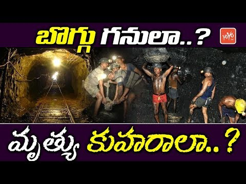 Singareni Coal Mines Inside Story | SCCL | Telugu News | YOYO TV Channel