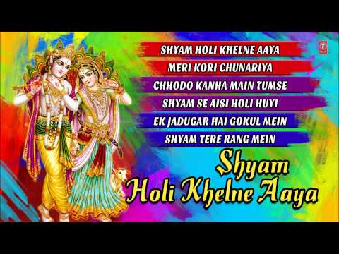 Shyam Holi Khelne Aaya Holi Bhajans By Anjali Jain I Full Audio Songs Juke Box