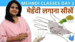 MEHNDI CLASSES DAY 1 \ Mehendi Learning : Class 1 \ henna tattoo kit \ learn to draw