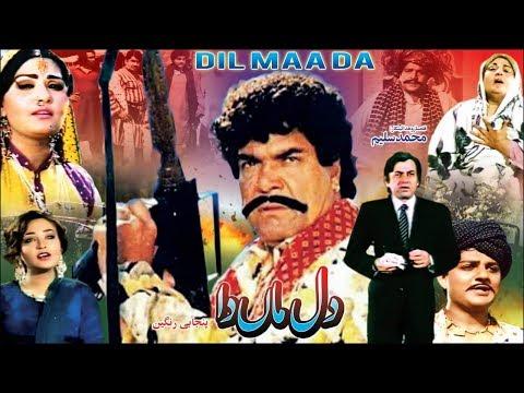 DIL MAA DA (1984) - SULTAN RAHI, SANGEETA, SHEHBAZ,  FIRDOUS, MOHD. ALI - OFFICIAL PAKISTANI MOVIE