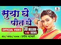 Suya Ghe Pot Ghe Official Video Marathi Lokgeet Sumeet Music