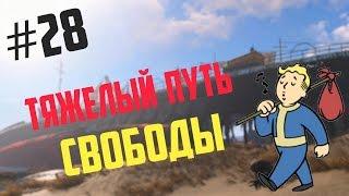 Fallout 4 Прохождение на русском 28 Тяжелый путь свободы
