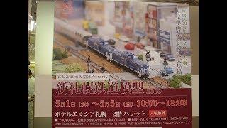 新札幌鉄道模型フェスタ2019年に行く