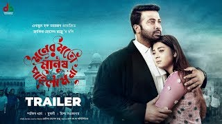 Moner Moto Manush Pailam Na Full Movie - Shakib Khan, Bubly.mp4