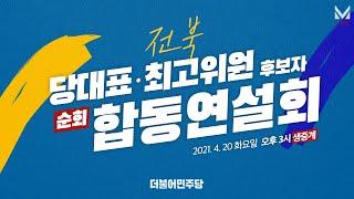 전북 당대표·최고위원 …