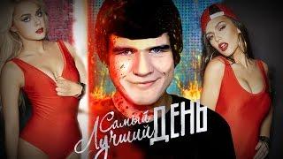 BadComedian - САМЫЙ ЛУЧШИЙ ДЕНЬ (Караоке-обзор)