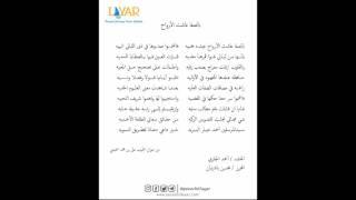 BISHIFATI ASYATIL ARWAH - DIWAN HABIB ALI AL-HABSYI