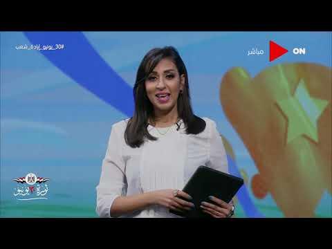 صباح الخير يا مصر - أخبار الرياضة المحلية والعالمية - الجمعة 3 يوليو 2020  - 13:58-2020 / 7 / 3