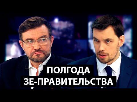 Итоги: полгода кабинета Гончарука