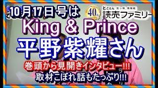 King & Prince「平野紫耀」さん巻頭,見開きインタビューに登場です。メ...