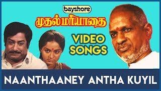 Naanthaaney Antha Kuyil - Muthal Mariyathai Video Song HD | Sivaji Ganesan | Radha