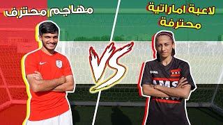 تحدي بين لاعبة منتخب الإمارات و خالد !! - راح تنصدمون من قوة المنافسة 😱 !!
