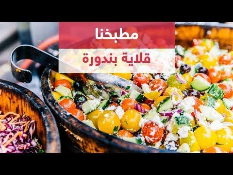 مطبخنا : قلاية بندورة وقوزي أردني  - نشر قبل 1 ساعة