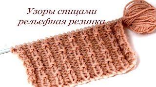 Узоры спицами рельефная резинка /Светлана СК