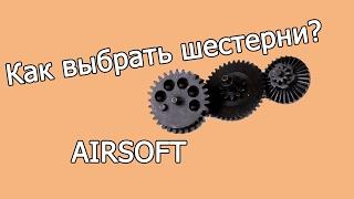 [Airsoft] Передаточные числа шестерней. Какие выбрать шестерни? Страйкбол: шестерни.(Короткий упрощенный гайд по передаточным числам шестерней. Если видео понравилось, тыкай палец вверх и..., 2017-02-12T10:24:19.000Z)