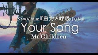 【フル歌詞MV】Your Song/Mr.Children (cover)【NewAlbum『重力と呼吸』収録曲】
