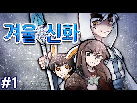 겨울 신화 제 1화, 3년째 계속되는 겨울❄️[잠뜰]