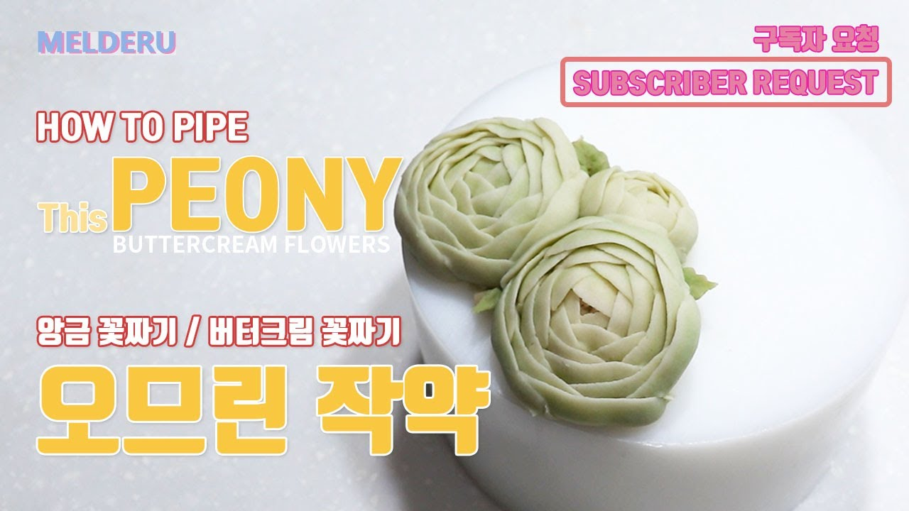 [Eng sub] Simple PEONY PIPING! Subscriber request!_ buttercream flowers, flowers piping_ MELDERU