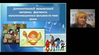 Разработка и внедрение ЭОР на уроках музыки в начальной школе  по УМК В  В  Алеева