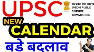 upsc new calendar 2020 2021 official notification latest today news upsc calendar revised exam date