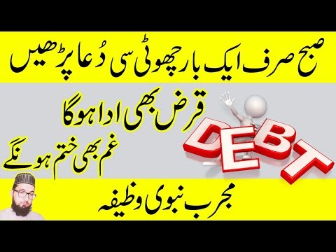 How To Live Debt Free Wazifa In Urdu-How To Reduce Debt, Stress And Tension-Short Prayer For Loan