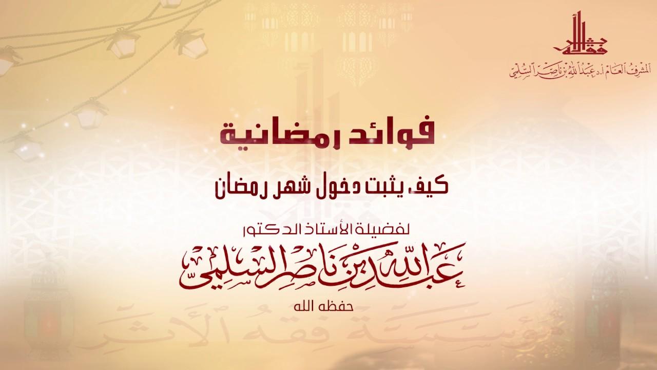 كيف يثبت دخول شهر رمضان Youtube