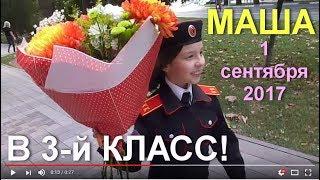 АНАПА 🌞 ДЕНЬ ЗНАНИЙ в школе № 5 г. Анапа. 1 сентября 2017 года.