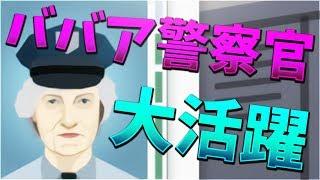 ばばあ警察官大活躍 -this is the police【KUN】