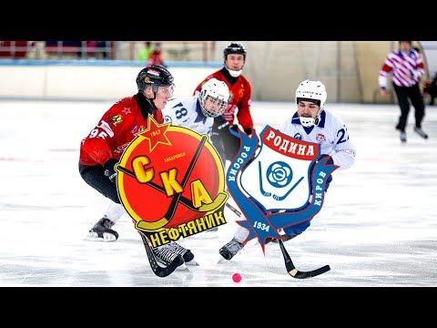 СКА-Нефтяник - Родина. Чемпионат России по хоккею с мячом 2019/20