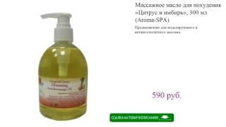 Массажное масло для похудения «Цитрус и имбирь», 300 мл (Aroma-SPA)