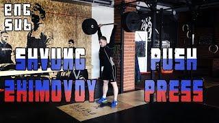 Швунг жимовой [ENG SUB]/ Push press