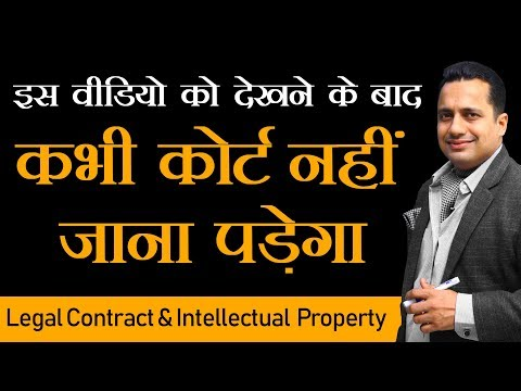 Legal Solutions for StartUps | Intellectual Property | Copyright in hindi by Dr Vivek Bindra