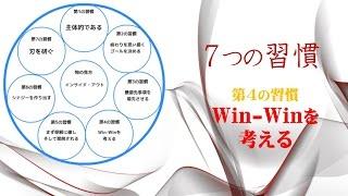 7つの習慣(第4の習慣)Win-Winを考える フランクリン・コヴィー・ジャパン