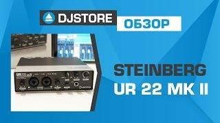 steinberg ur22 mk ii обзор usb 2 0 аудиоинтерфейса