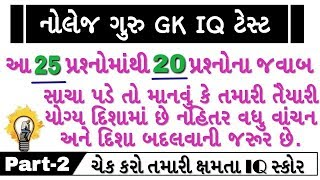 Gk IQ test Part-2 | Knowledge Guru | Geography of Gujarat | History Of Gujarat | Gujarat ni Bhugol