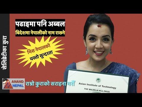 बधाइ दिनुहोस मिस नेपालले नाक राखिन AIT टपेर - Miss Nepal Sadichha Shrestha