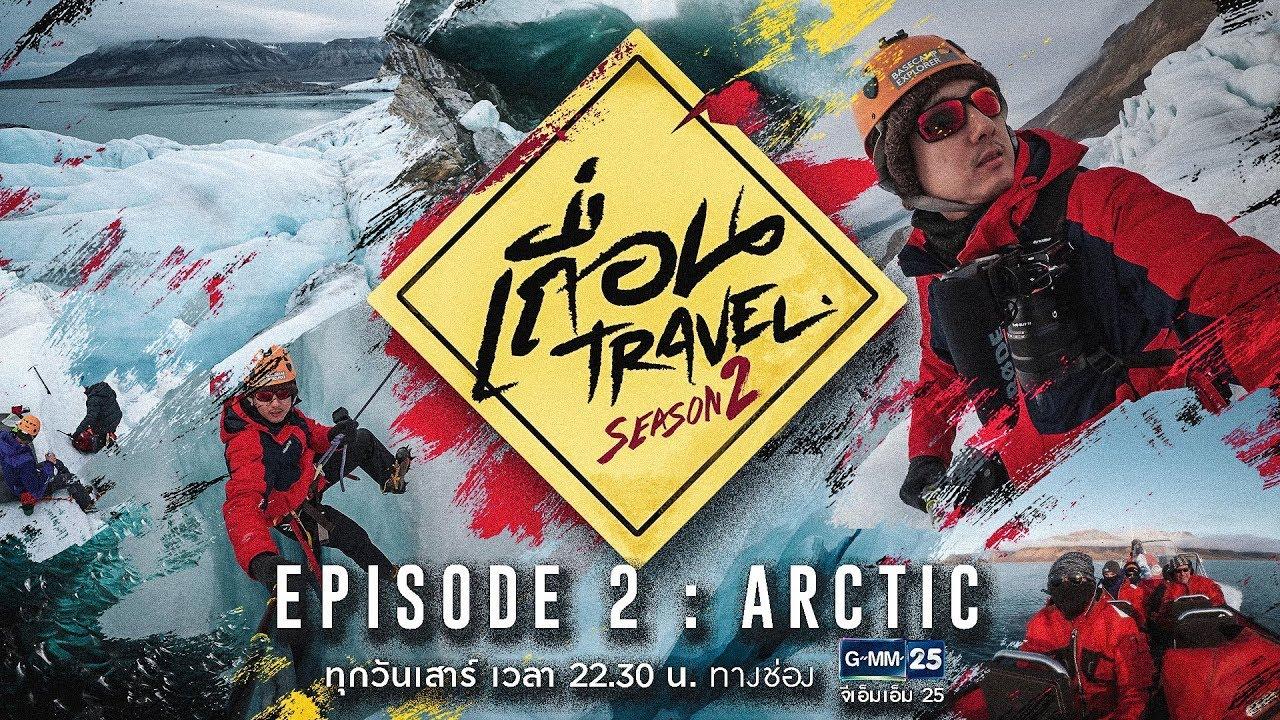 เถื่อน Travel Season 2 [EP.2] Arctic ขั้วโลกเหนือสองฤดู วันที่ 9 มิถุนายน 2561