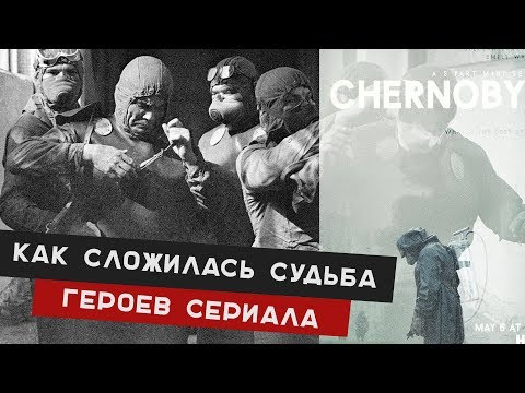 Как сложилась реальная жизнь главных героев сериала Чернобыль / Чернобыль 2019 сериал