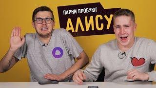 Парни Пробуют АЛИСУ (виртуальный ассистент Яндекс)  ☑️