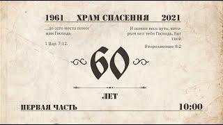 60-летие церкви \Храм Спасения\ часть первая
