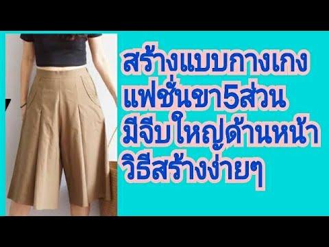 สอนสร้างแบบกางเกงขาบาน5ส่วนจีบใหญ่2จีบ