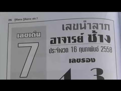 เลขเด็ดงวดนี้ เลขนำลาภอาจารย์ช้าง 16/02/58